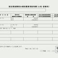 所有権移転登記のお見積りに必要な書類
